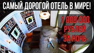 САМЫЙ ДОРОГОЙ ОТЕЛЬ В МИРЕ  1 000 000 ₽ за ночь!!! // Кейси Найстат