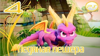 Прохождение Spyro the Dragon (PS4) — Часть 4: Ледяная пещера [4k 60fps] С переводом диалогов