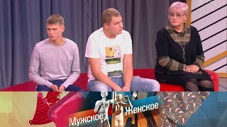 Мужское / Женское - Черный опекун. Выпуск от26.09.2017
