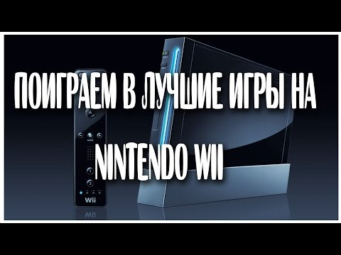 Поиграем в лучшие игры на Nintendo Wii