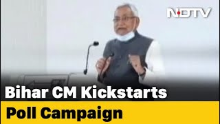 Nitish Kumar Launches Poll Campaign, With Focus On Lalu Yadav Family  IMAGES, GIF, ANIMATED GIF, WALLPAPER, STICKER FOR WHATSAPP & FACEBOOK