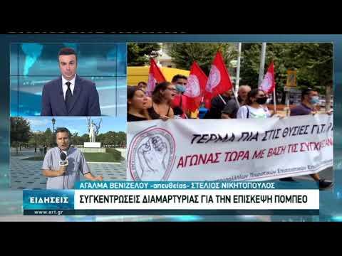 Επτά συγκεντρώσεις διαμαρτυρίας σήμερα στη Θεσσαλονίκη   28/09/2020   ΕΡΤ