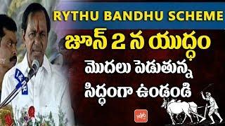 CM KCR Starts Revolution After June 2nd in Telangana | Rythu Bandhu Pathakam in Huzurabad | YOYO TV