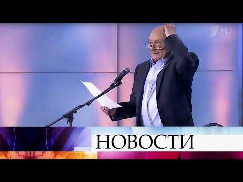 Писатель-сатирик Михаил Жванецкий принимает поздравления с днем рождения.