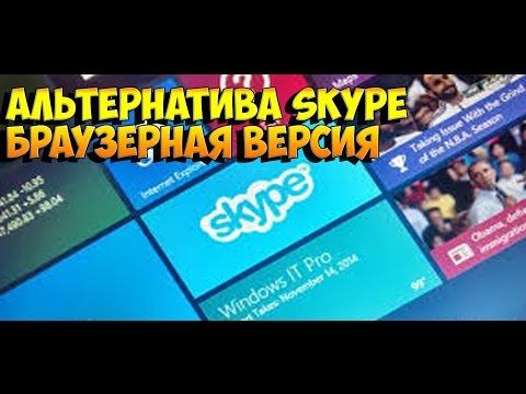Альтернатива skype браузерная версия, что делать если не работает скайп РЕШЕНИЕ 100%