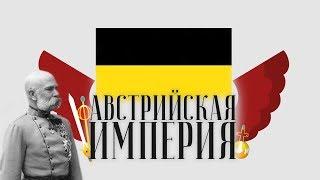 10 ФАКТОВ ОБ АВСТРИЙСКОЙ ИМПЕРИИ