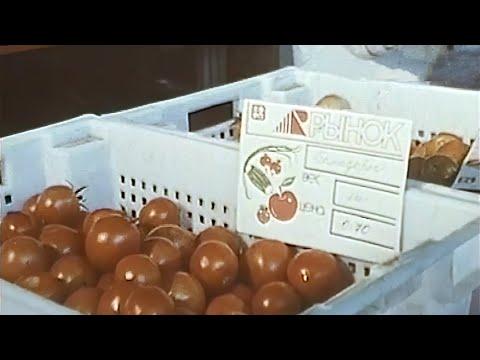 Москва. Усачёвский рынок. Ярмарочная торговля 7.08.1988