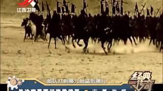 20151229 经典传奇 南昌西汉海昏侯墓 摸金校尉为曹操所设军衔