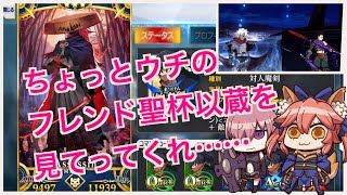 FGO攻略フレンドの聖杯岡田以蔵さんで高難易度「時のある間に薔薇を摘め」:復刻Fate/Zeroコラボ