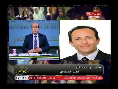 خبير اقتصادي يكشف مميزات قرض صندوق النقد الدولي: مصر تسير في الاتجاه الصحيح