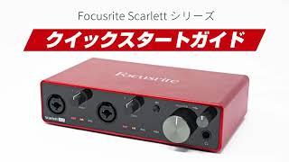Focusrite / Scarlettシリーズ クイックスタートガイド