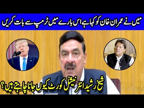 I want to go International Court | Sheikh Rasheed Press Conference Today | 20 July 2019 | Dunya News