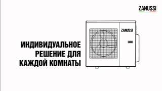Полупромышленные кондиционеры Zanussi