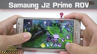 |||[รีวิว]SamsungGalaxyJ2PrimeROVรุ่นประหยัดเล่นลื่นไหม?