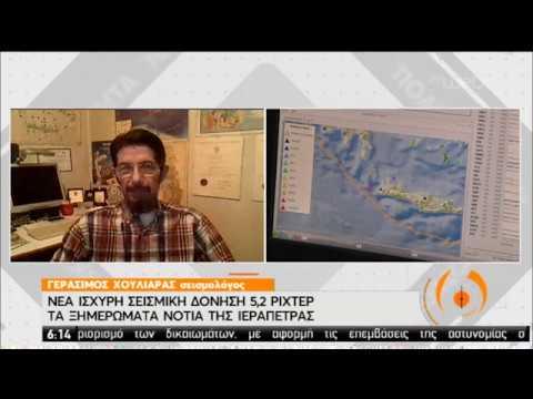 Νέα σεισμική δόνηση 5,2 Ρίχτερ στο θαλάσ. χώρο νότια της Κρήτης-Ο Γ.Χουλιάρας στην ΕΡΤ 19/05/20 ΕΡΤ