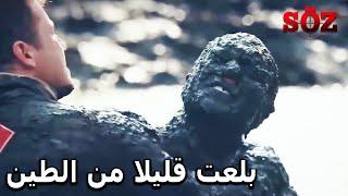 تحميل اغاني كشانلي غرق في المستنقع | العهد MP3