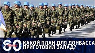 """60 минут. Секретный план деоккупации: """"голубые каски"""" на пути в Украину. От 13.02.18"""