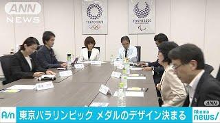 東京パラリンピックのメダルデザイン表面に点字18/09/21