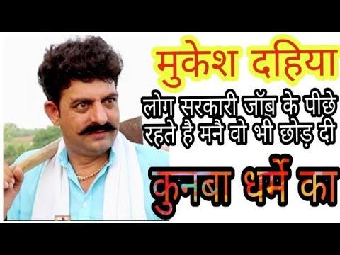 Mukesh Dahiya (मुकेश दहिया ) Biography  Lifestyle  Family  Struggle  Hobbies • Kunba Dharme Ka