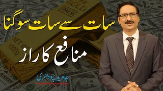 Learn To Earn 7 to 700% Profit | Javed Chaudhry | SX1F