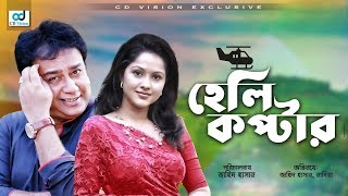 Helicopter | Most Popular Bangla Natok | Jahid Hasan, Mamunur Roshid, Dolly Johur, Nadia | CD Vision