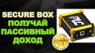 Реальный пассивный доход PLC Secure Box - мини банк Платинкоин