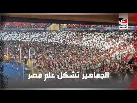 جماهير المنتخب الوطني تشكل ألوان علم مصر بـ«ستاد القاهرة» في مباراتهم أمام الكونغو