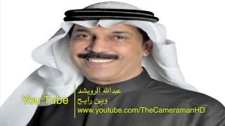 HD عبدالله الرويشد وين رايح