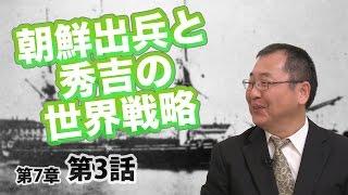 朝鮮出兵と秀吉の世界戦略CGSねずさん日本の歴史7-3