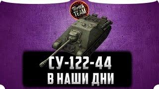 СУ-122-44 в наши дни WoT Blitz