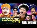 أغنية Guru Brahma ಗರ ಬರಹಮ Kannada Full MovieFEAT Ravichandran Sukanya mp3