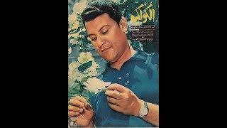 الفنان الكبير محمد رشدى و اغنية بستان بيت اللى بحبه تحميل MP3