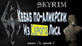 ✅Кебаб по-аликрски. Из Серого Лиса. 👍 [Skyrim, season 14, episode 2]