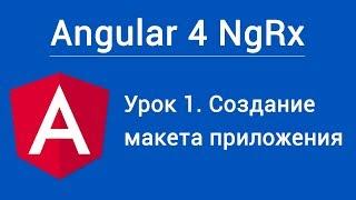 Angular 4 NgRx. Урок 1. Создание макета приложения
