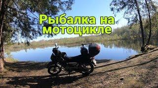 Как возить удочки на мотоцикле