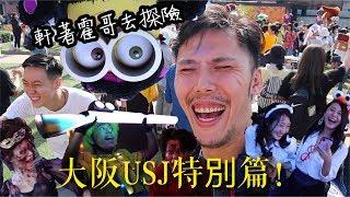 軒著霍哥去探險:大阪USJ特別篇