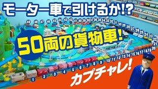 カプセルプラレール【カプチャレ!】貨物列車50両牽引できるか!?