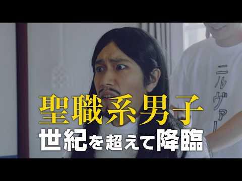 福田組再度發病!電視劇《聖☆哥傳》預告公開