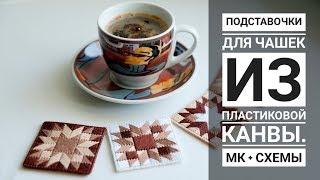 Подставочки для чашек из пластиковой канвы. МК + схемы