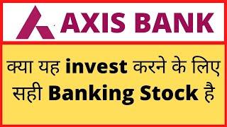 AXIS BANK Share Target May 2020   AXIS BANK News   AXIS BANK Fundamental Analysis