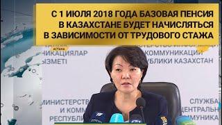 С 1 июля 2018 года базовая пенсия в Казахстане будет начисляться в зависимости от трудового стажа