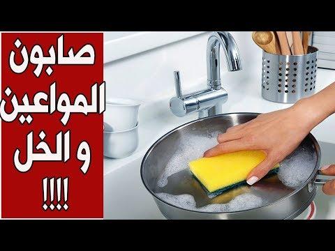 صابون المواعين والخل // ردود على اسئلة حضراتكم