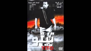Wama - Atr El Hayah / واما - قطر الحياه تحميل MP3