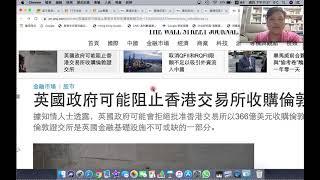 (中文字幕)香港金融絕地求生!?港交所向倫敦交易提320億英磅併購的底蘊 20190913