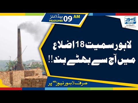 Authorities Shut Down Brick Kilns for One Month|09 AM Headlines|20 November 2019 |Lahore News