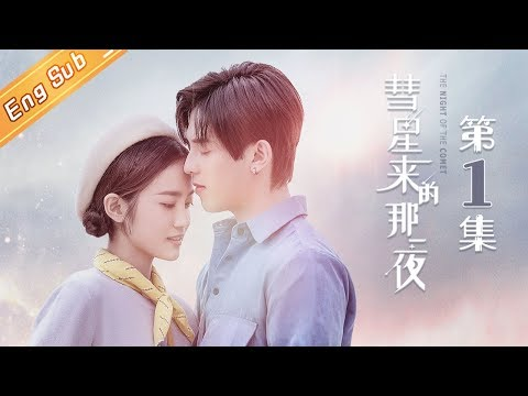 eng sub                                 1     the night of the comet  ep1         tv