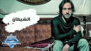 Bahaa Sultan - El Shetaan (Audio)   بهاء سلطان - الشيطان