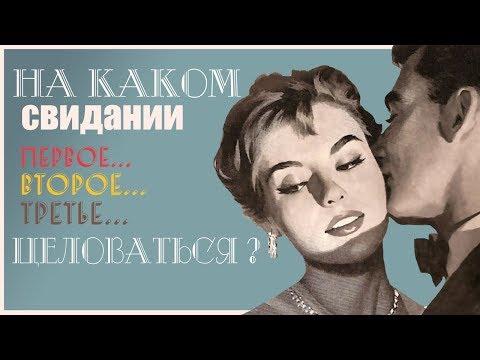 На первом свидании: психология отношений мужчины и женщины после поцелуя на свидании.