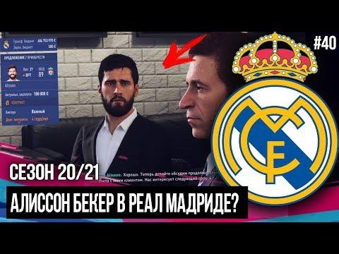 БОЛЬШИЕ ДЕНЬГИ - БОЛЬШИЕ ПРОБЛЕМЫ / БЕКЕР В РЕАЛЕ   FIFA 19   Карьера тренера за Реал Мадрид [#40]