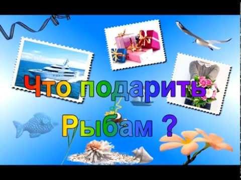 Советы, как выбрать подарок Рыбам